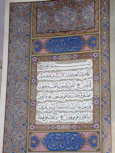 front page of the Bukara Qur'an