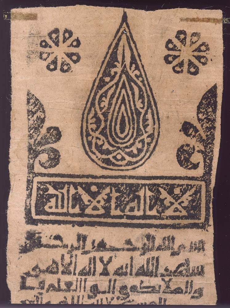 Arabic Woodblock Amulet